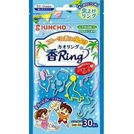 虫よけカオリングブルーN30個入〔虫よけ〕【rb_pcp】大日本除虫菊 KINCHO