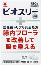 ビオスリーHi錠 180錠武田薬品工業 Takeda