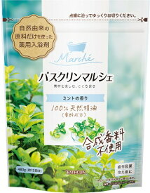 バスクリン BATHCLIN マルシェ ミントの香り [入浴剤]