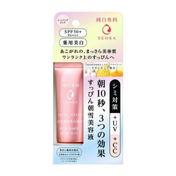 資生堂 shiseido 純白専科 すっぴん朝雪美容液(医薬部外品)