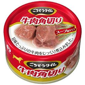 ペットライン PETLINE ごちそうタイム(缶)牛肉角切り80g