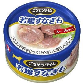 ペットライン PETLINE ごちそうタイム(缶)若鶏すなぎも80g