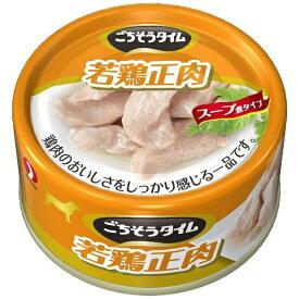 ペットライン PETLINE ごちそうタイム(缶)若鶏正肉80g