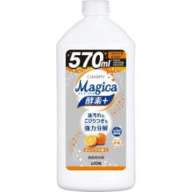 LION ライオン CHARMY Magica(チャーミーマジカ) 酵素+ フルーティオレンジの香り つめかえ用〔食器用洗剤〕【rb_pcp】