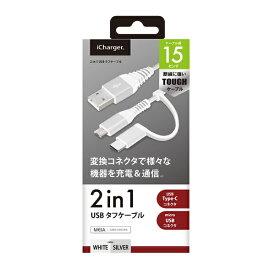 PGA 変換コネクタ付き 2in1 USBタフケーブル(Type-C&micro USB) PG-CMC01M02WH 15cm ホワイト&シルバー [0.15m]