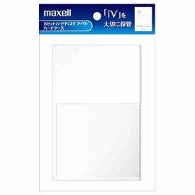 マクセル Maxell iVカセット用ハードケース M-VDRS.HC