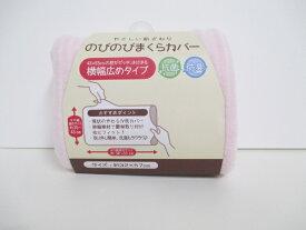 モリシタ MORISHITA 【まくらカバー】のびのびピロケース(32×57cm/ピンク)