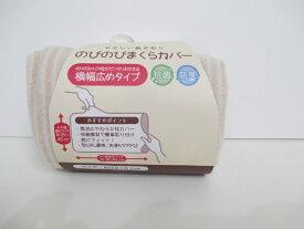 モリシタ MORISHITA 【まくらカバー】のびのびピロケース(32×57cm/ベージュ)
