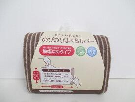 モリシタ MORISHITA 【まくらカバー】のびのびピロケース(32×57cm/ブラウン)