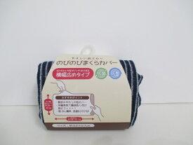 モリシタ MORISHITA 【まくらカバー】のびのびピロケース(32×57cm/ネイビー)