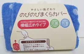 モリシタ MORISHITA 【まくらカバー】のびのびピロケース(32×57cm/ブルー)
