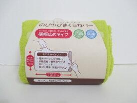 モリシタ MORISHITA 【まくらカバー】のびのびピロケース(32×57cm/グリーン)