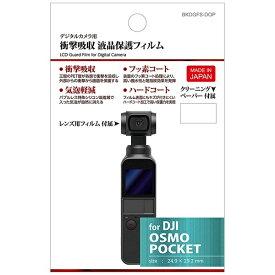 ハクバ HAKUBA 【ビックカメラグループオリジナル】液晶保護フィルム 衝撃吸収タイプ (DJI Pocket II (DJI Pocket 2) / DJI OSMO Pocket 専用) BKDGFS-DOP【point_rb】