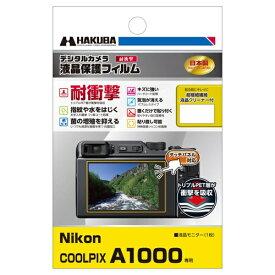 ハクバ HAKUBA 液晶保護フィルム耐衝撃タイプ (ニコン Nikon COOLPIX A1000 専用) DGFS-NCA1000