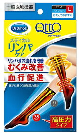 レキットベンキーザー・ジャパン Reckitt Benckiser メディキュット メディカル ハイソックスL