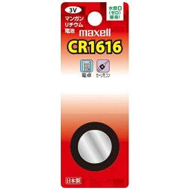 マクセル Maxell 【ビックカメラグループオリジナル】【リチウムコイン電池】 CR1616 (1個入り) CR16161BTBC 【point_rb】
