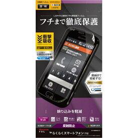 ラスタバナナ RastaBanana らくらくスマートフォン me(F-01L) 薄型TPUフィルム UT1657F01L