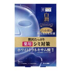 ロート製薬 ROHTO 肌研(肌ラボ) 白潤プレミアム 薬用浸透美白ジュレマスク(3枚入り)【rb_pcp】