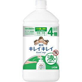 LION ライオン キレイキレイ薬用液体ハンドソープ 替特大サイズ