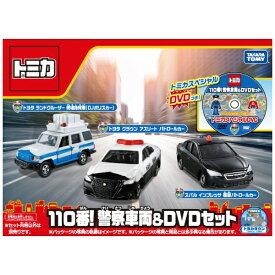 タカラトミー TAKARA TOMY トミカギフトセット 110番!警察車両&DVDセット