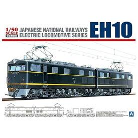 青島文化 AOSHIMA 1/50 電気機関車 No.3 国鉄直流電気機関車 EH10
