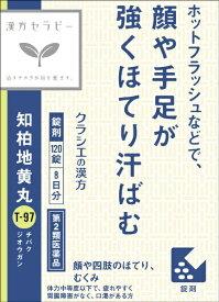 JPS知柏地黄丸料エキス錠N (120錠)クラシエ Kracie