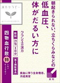 【第3類医薬品】四物血行散 (24包)クラシエ Kracie