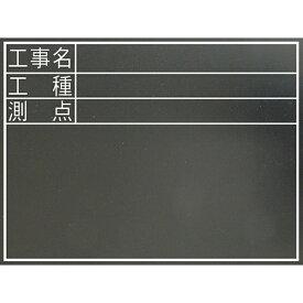 シンワ測定 Shinwa Rules シンワ測定 黒板木製耐水450x600横TD A764-77074