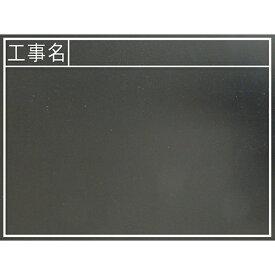 シンワ測定 Shinwa Rules シンワ測定 黒板木製耐水450x600横TB A764-77328
