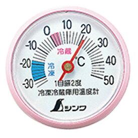 シンワ測定 Shinwa Rules シンワ測定 冷蔵庫用温度計A-3丸型5 A764-72703