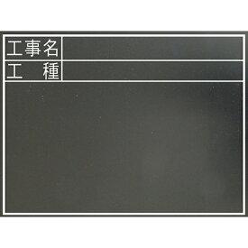 シンワ測定 Shinwa Rules シンワ測定 黒板 TC 45x60cm 名・工種 A764-77322