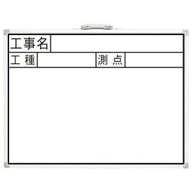 シンワ測定 Shinwa Rules シンワ測定 ホワイトボード JW 45x60cm A764-77387