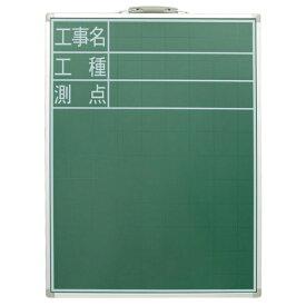 シンワ測定 Shinwa Rules シンワ測定 黒板 スチール製 SD-2 60x45cm A764-77514