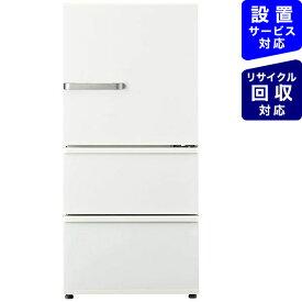 AQUA アクア 《基本設置料金セット》【ビックグループオリジナル】冷蔵庫 アンティークホワイト AQR-SV24HBK-W [3ドア /右開きタイプ /238L][冷蔵庫 一人暮らし 小型 AQRSV24HBK_W 省エネ家電]
