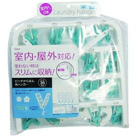 アイセン aisen ピンチからまん角ハンガー ピンチ36個付き ホワイト×ブルー LK-161 ホワイト ブルー[LK161]
