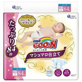 大王製紙 GOON(グーン)はじめての肌着マシュマロ仕立て新生児用84枚(お誕生-5000g) 男女共用(おむつ)【wtbaby】