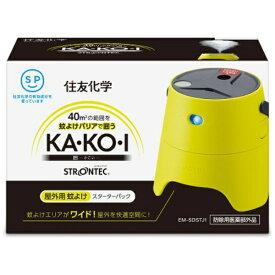 住友化学 Sumitomo Chemical ストロンテック 野外用蚊除け KA・KO・I スターターパック EM-SDSTJ1