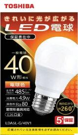 東芝 TOSHIBA LED電球 全方向 電球色 40W形相当 LDA5L-G/40V1 [E26 /電球色]
