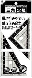 クツワ KUTSUWA ブラック三角定規10cm