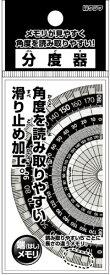 クツワ KUTSUWA ブラック分度器9cm