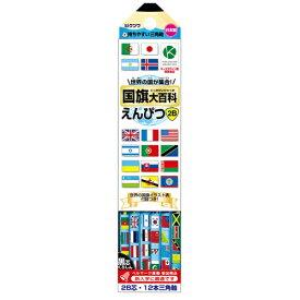 クツワ KUTSUWA 国旗大百科えんぴつ2B