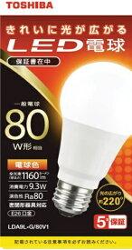 東芝 TOSHIBA LED電球 全方向 電球色 80W形相当 LDA9L-G/80V1