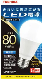 東芝 TOSHIBA LED電球 全方向 昼光色 80W形相当 LDA9D-G/80V1
