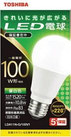 東芝 TOSHIBA LED電球 全方向 昼白色 100W形相当 LDA11N-G/100V1