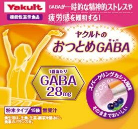 ヤクルトヘルスフーズ Yakult Health Foods ヤクルトのおつとめGABA15包【wtcool】