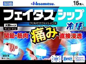 【第2類医薬品】★フェイタスシップ (16枚)〔外用消炎剤〕久光製薬 Hisamitsu