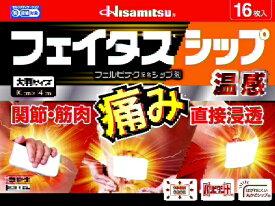 【第2類医薬品】★フェイタスシップ温感 (16枚)〔外用消炎剤〕久光製薬 Hisamitsu