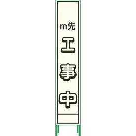 グリーンクロス Green Cross グリーンクロス プリズム反射蓄光SL立看板ハーフ m先工事中 HPSL‐4 1102180615HPSL-4 【メーカー直送・代金引換不可・時間指定・返品不可】