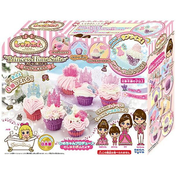 セガトイズ しゅわボム プリンセス姫スイート カップケーキセット