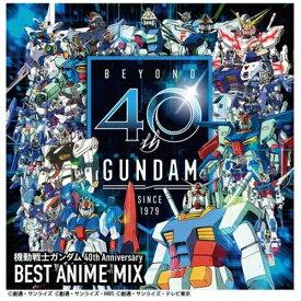 ソニーミュージックマーケティング (V.A.)/ 機動戦士ガンダム 40th Anniversary BEST ANIME MIX【CD】